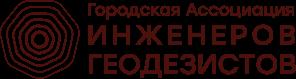 Логотип Инженеров Геодезистов