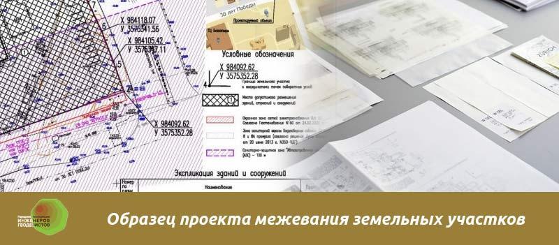 Образец проекта межевания земельных участков коллаж