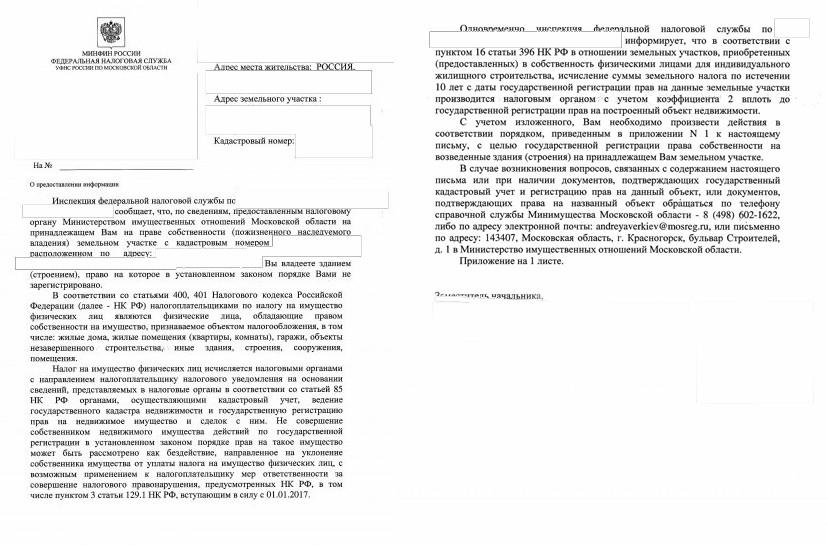 Письмо из ФНС об обнаружении незарегистрированных строений