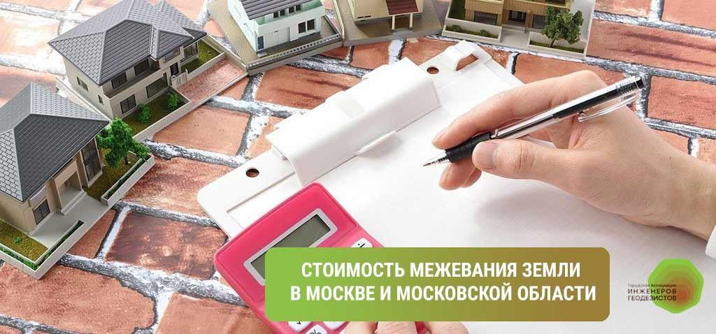 Стоимость межевания земли в Москве и Московской области