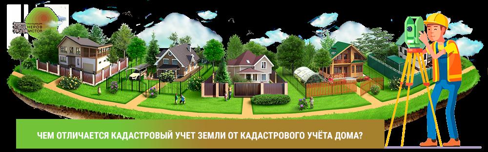 кадастровый учет земельного участка