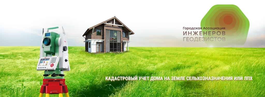 Кадастровый учет дома и земли на земле сх