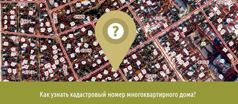 Как узнать кадастровый номер многоквартирного дома