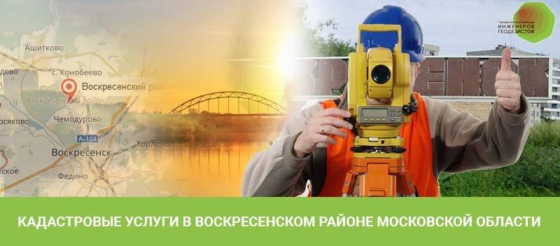 Кадастровый инженер в Воскресенске и Воскресенском районе фото от ГАИГ