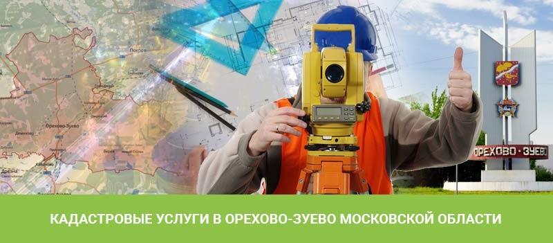 Кадастровый инженер в Орехово-Зуево коллаж для статьи
