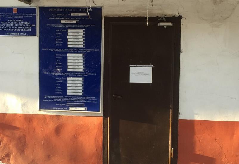 Вход в кадастровую палату в городе Дзержинск