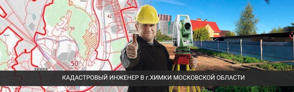 кадастровая карта химок, Кадастровый инженер и земельный участок в Химках
