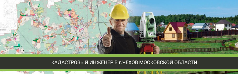 карта чеховского района - Кадастровый инженер - участки в чеховском районе