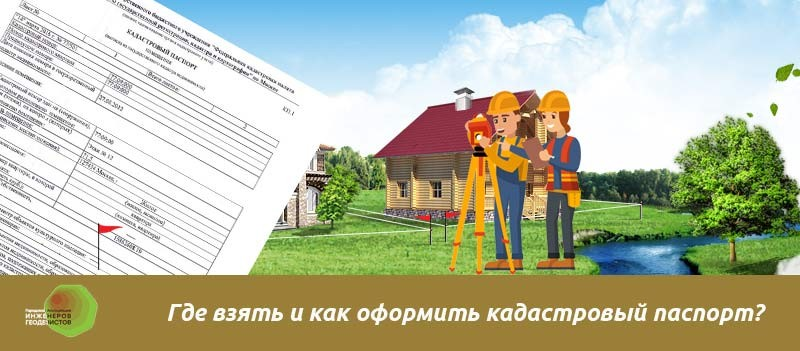 Картинка с кадастровым паспортом инженерами и поле с домиками.