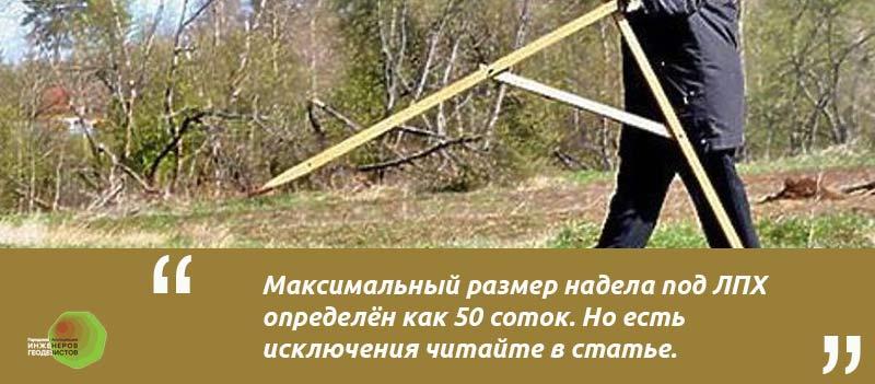 Илюстрация к статье формление ЛПХ земли в собственность документы - землемер измеряет землю