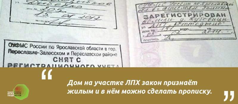 Илюстрация к статье формление ЛПХ земли в собственность документы - страница паспорта с пропиской лпх